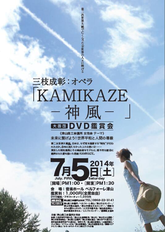 kamikaza.jpg
