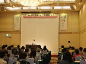 公開セミナー会長.JPG